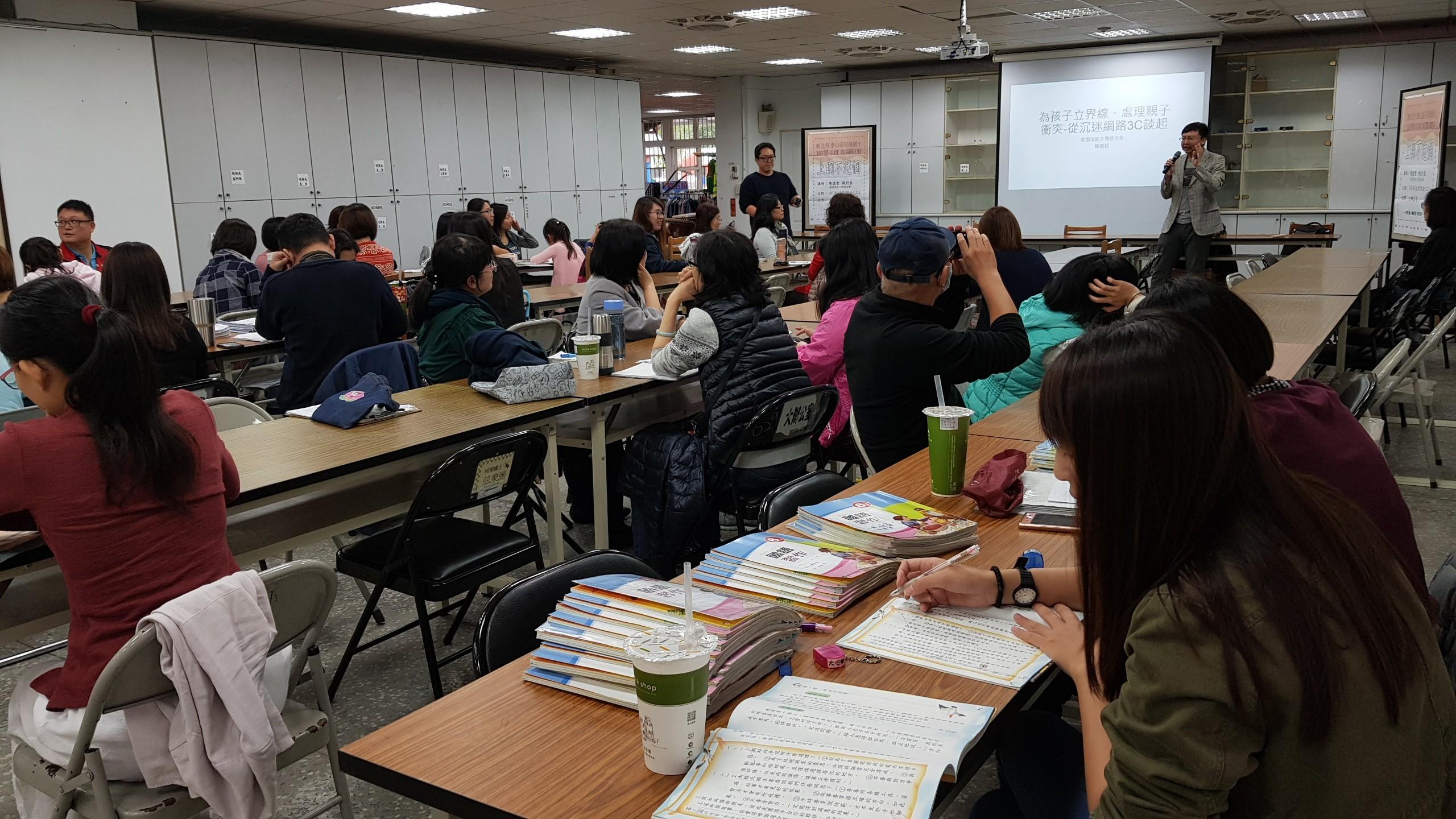 2018-11-28 同榮國小教師研習會